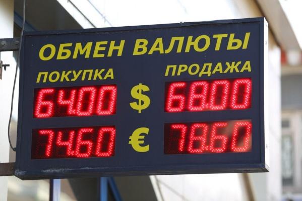 Доллар резко вырос на 1 рубль 25 копеек по курсу Центробанка