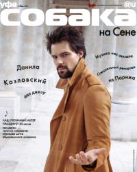 Майский номер «Уфа.Собака.ru» заряжен по полной