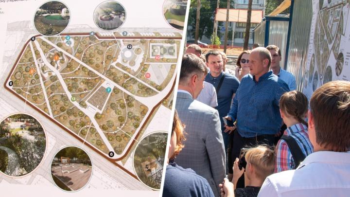 В проект благоустройства парка «Осенний» внесут изменения