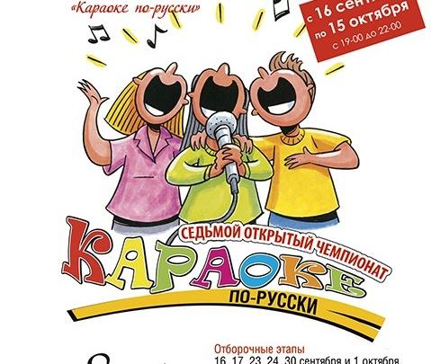 В Уфе состоится чемпионат «Караоке по-русски»