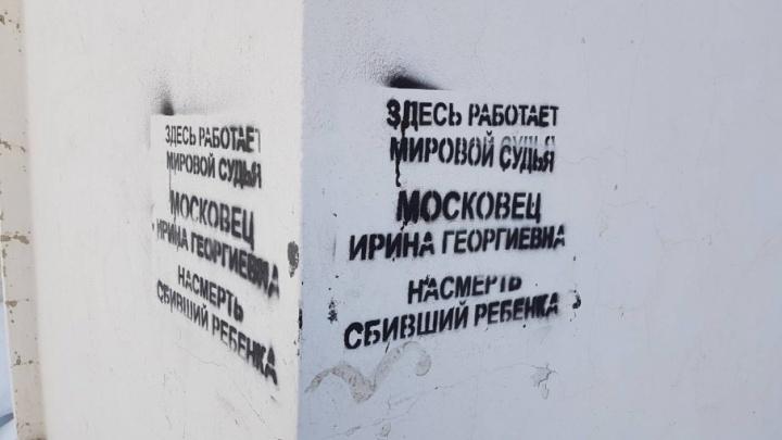 «Худший судья»: дом в Копейске, где работает бывшая жена лидера «СтопГОКа», расписали чёрной краской