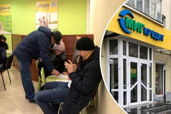 Десятки клиентов атаковали офис «МигКредита»