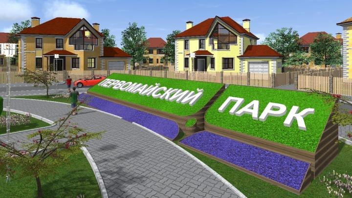 Вблизи Екатеринбурга строится первый многофункциональный загородный квартал