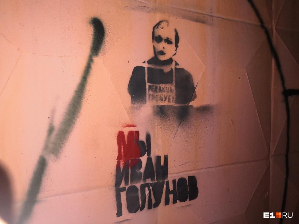Под баллончиком гипсового художника теперь такие граффити