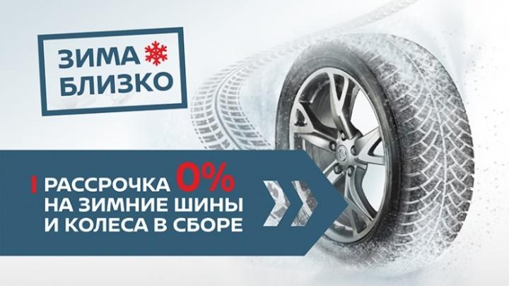 Зима близко: автосалон предоставляет рассрочку на покупку зимних шин