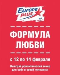 На «Европе плюс» стартует формула любви