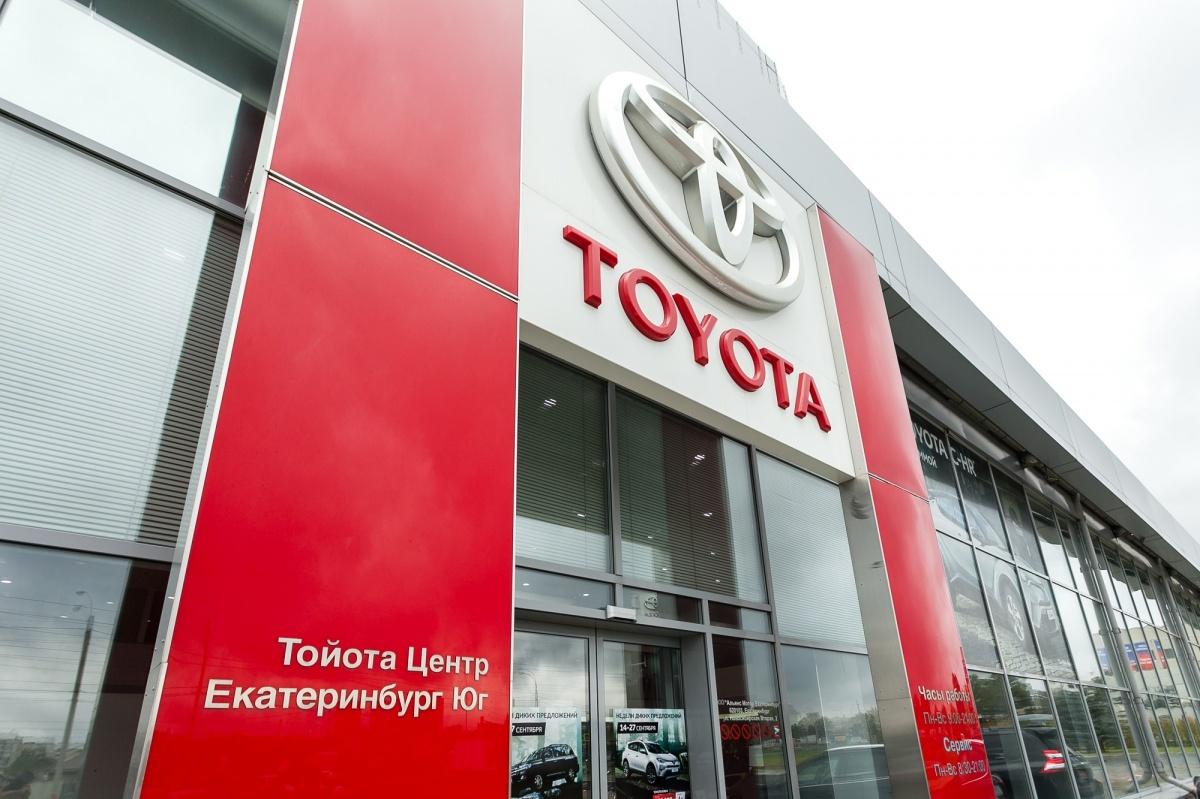 Скидки в«Тойота Центр Екатеринбург Юг» будут действовать до 30 июня