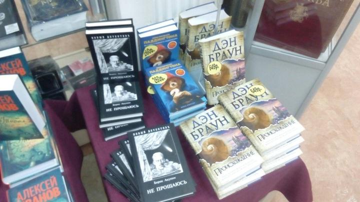 Новую книгу про Эраста Фандорина привезли в новосибирские магазины
