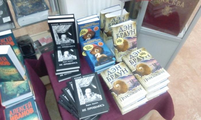 В новосибирских магазинах новая книга Бориса Акунина стоит дороже 500 рублей