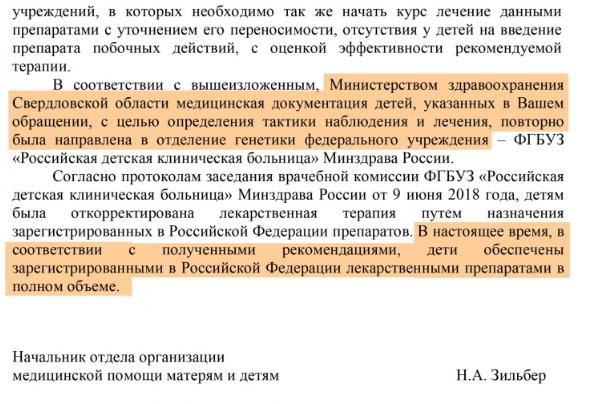 Медицинские документы детей снова отправили в Москву в Российскую детскую клиническую больницу, чтобы еще раз получить очередной ответ, что детям нужен именно этот препарат, единственный в мире
