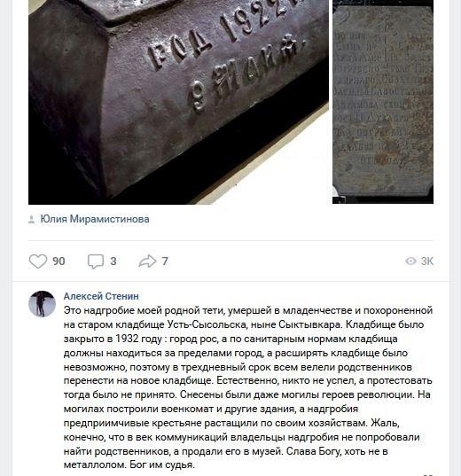 Алексей Стенин оставил комментарий в группе Музея мировой погребальной культуры