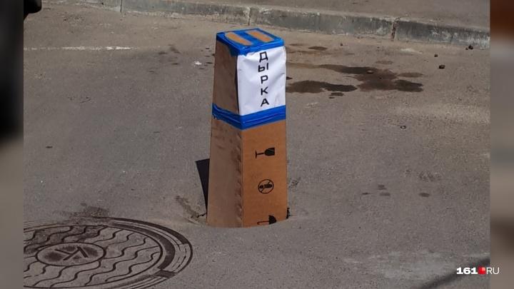 Очередной провал асфальта: ростовчане привлекают внимание властей при помощи арт-объекта «Дырка»