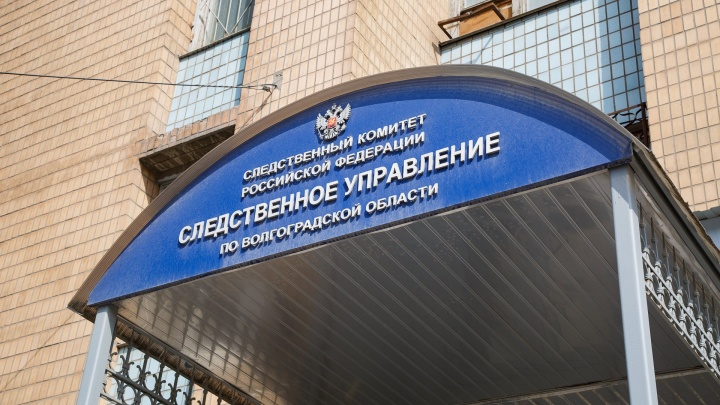 СК: «В смерти главы села Красный Пахарь в Волгограде нет криминального следа»
