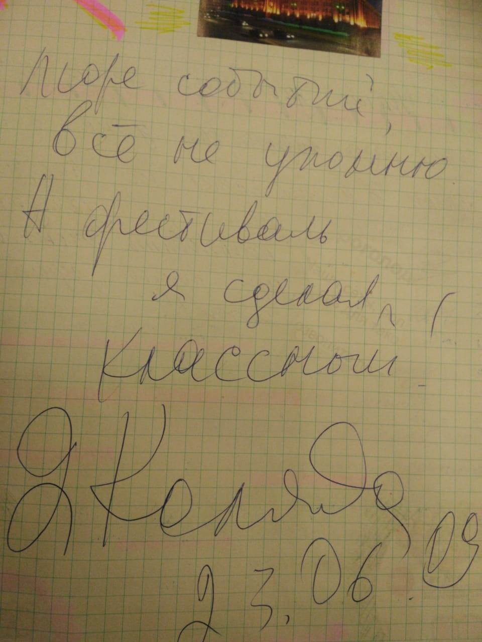 Николай Коляда написал в 2009 году: «Море событий, все не упомню. А фестиваль я сделал классный!»