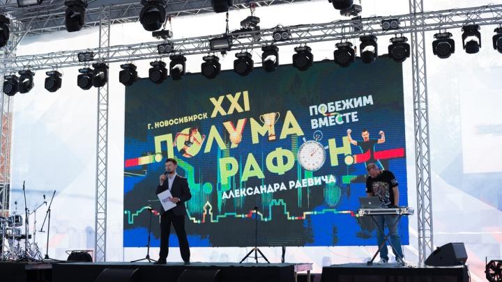 По Красному проспекту вместе с «Европой Плюс» пробежали 10 000 новосибирцев