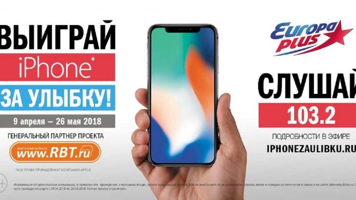 Последний шанс: в ТРЦ «АУРА» 26 мая пройдет розыгрыш iPhone Хот «Европы Плюс»
