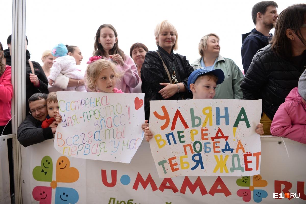 Семьи поддерживали участников