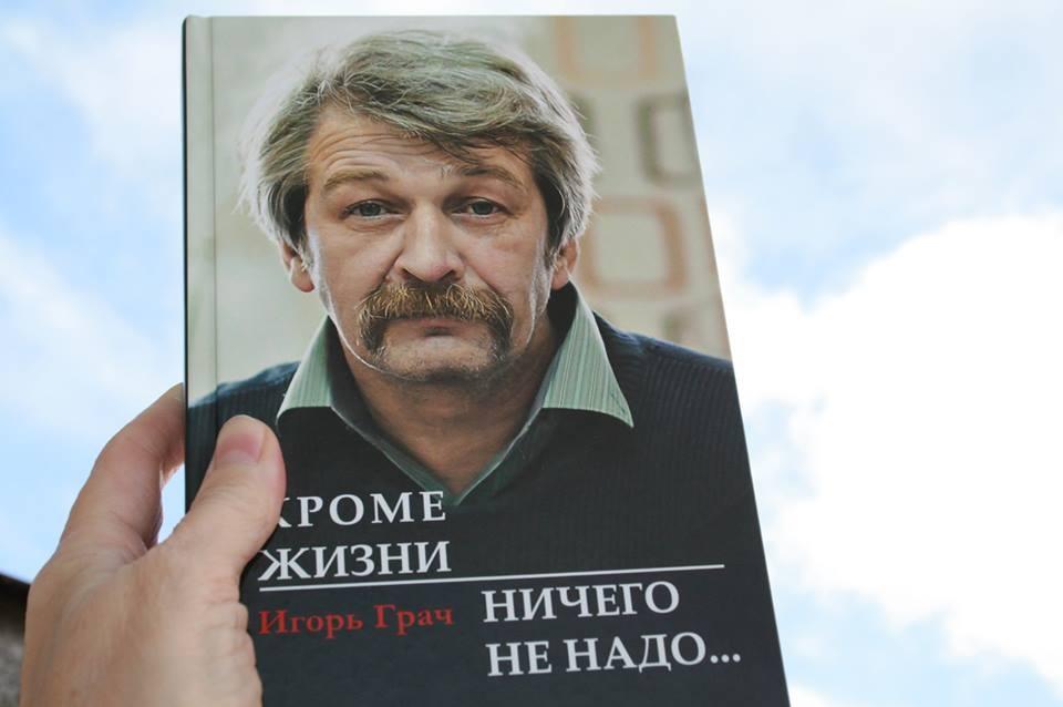 Мама Игоря Валерия Борисовна решила, что книга будет дариться