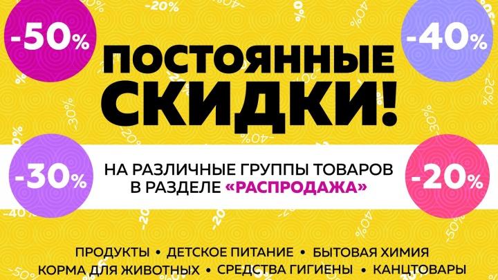 Интернет-супермаркет «Пять пакетов» обновил раздел со скидками