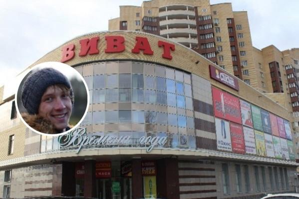 Владимир пропал в районе улицы Докучаева, возле торговых центров