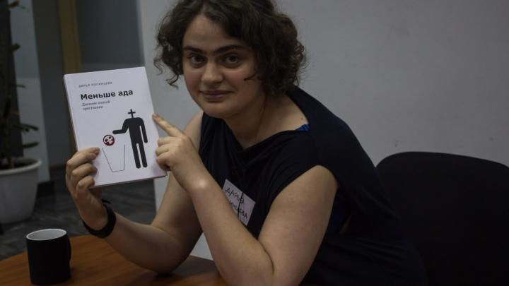«Меньше ада»: выпускница НГУ написала книгу о православии