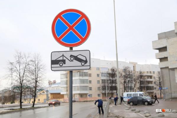 Знаки «Остановка запрещена» появляются в Екатеринбурге регулярно