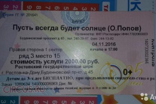 Билет на выступление Олега Попова