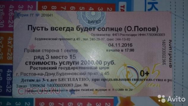 Ростовчанин продает билет на последнее выступление клоуна Попова за 100 тысяч рублей