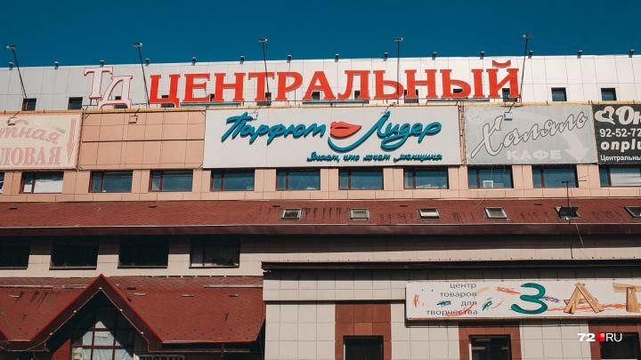 В Тюмени выставили на продажу торговые площади проблемного ТД «Центральный»