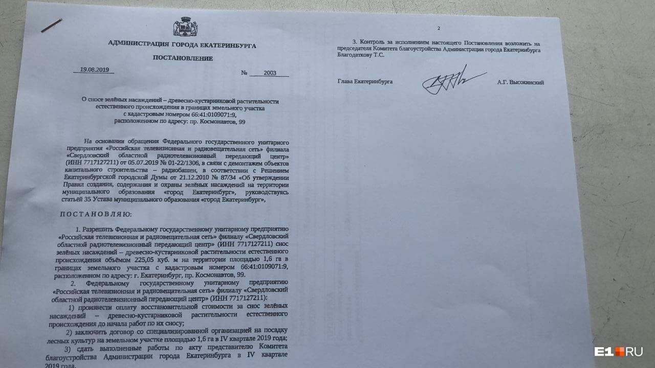 Документ о вырубке 1,6 гектара леса
