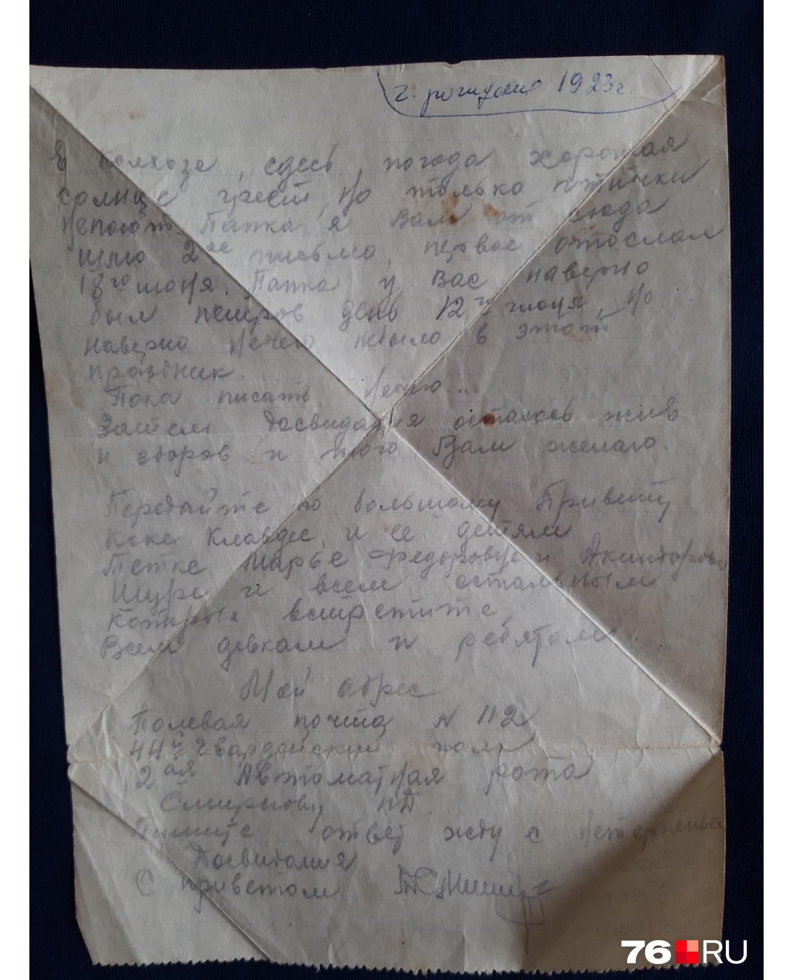 В письме Павел пишет родным, что с ним всё хорошо