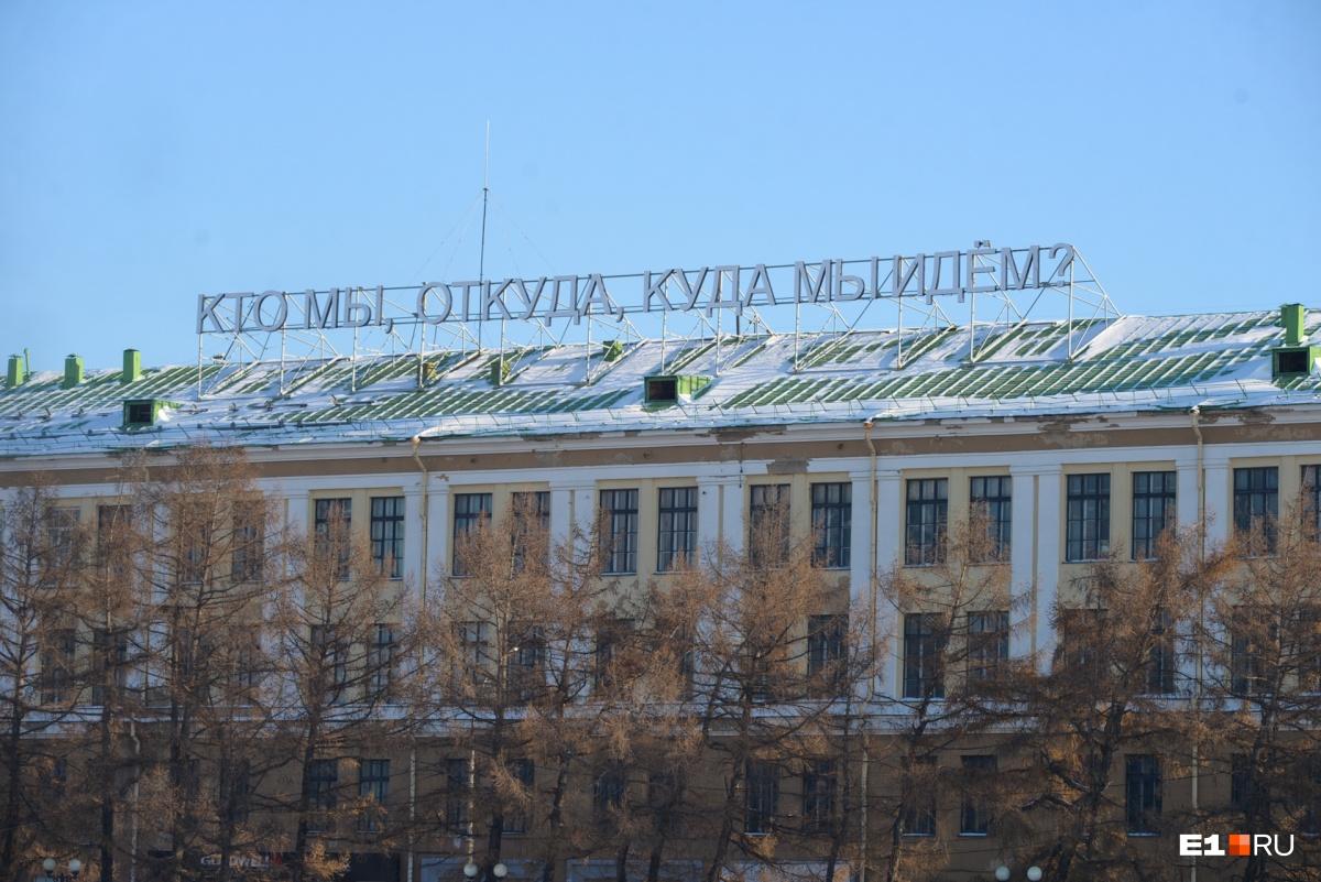 Надпись «Кто мы,откуда, куда мы идем?» осталась после биеннале современного искусства,  которуюпровели в здании завода