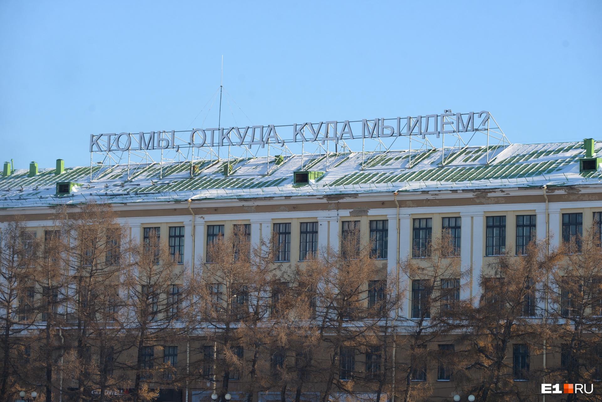"""Надпись «Кто мы, откуда, куда мы идем?» осталась после биеннале современного искусства, <a href=""""https://www.e1.ru/news/spool/news_id-481990.html"""" target=""""_blank"""" class=""""_"""">которую провели в здании завода</a>"""