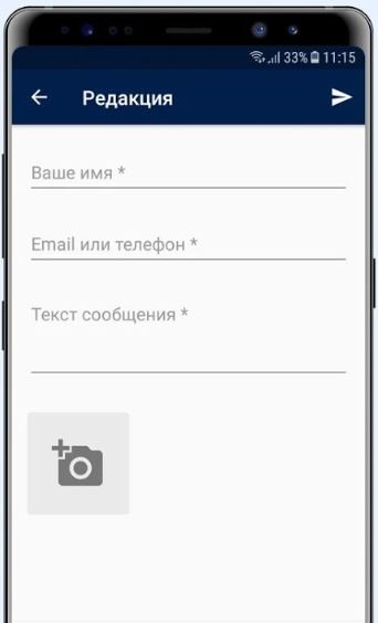 Через приложение можно отправить в редакцию информацию о важном событии или предложить тему для новости