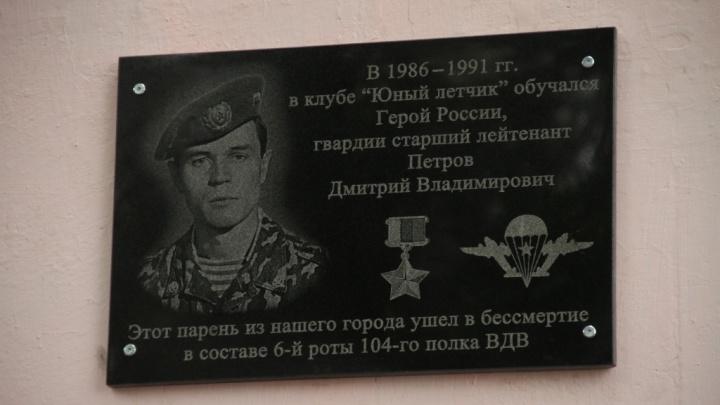 В 2020 году в Ростове установят памятник Герою России Дмитрию Петрову