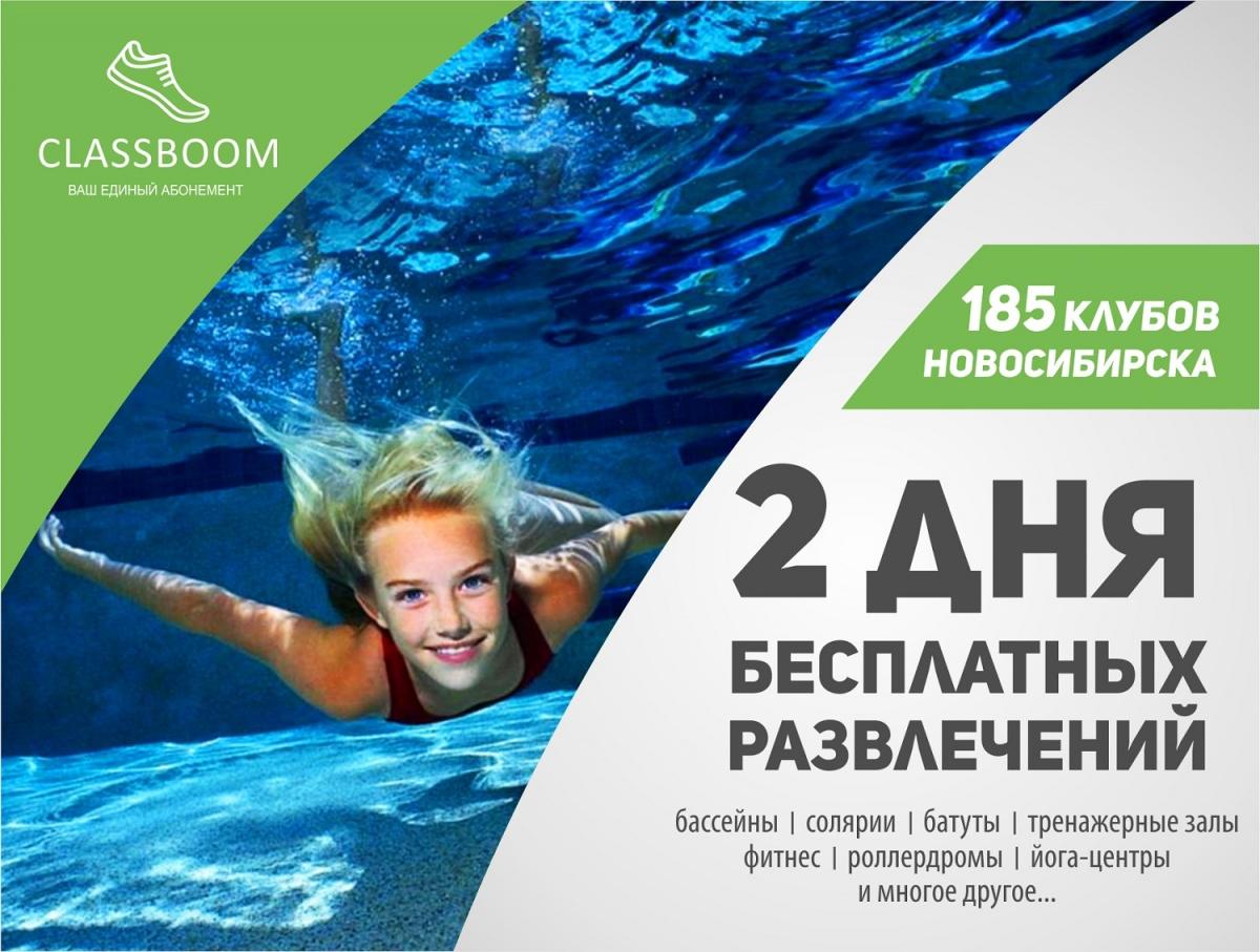 В выходные новосибирцев будут пускать в бассейны и фитнес-клубы бесплатно