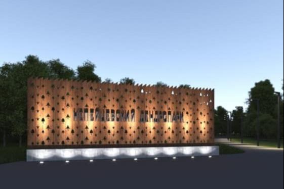 Стало известно, как в Уфе после реконструкции будет выглядеть Непейцевский дендропарк