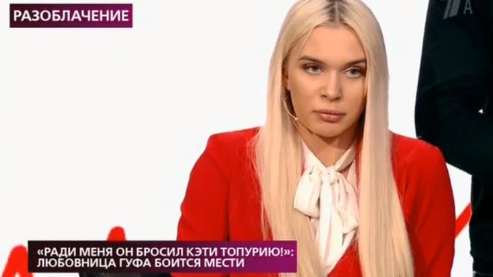 Обвинили в занятии проституцией: экс-любовница Гуфа из Екатеринбурга снялась в шоу Первого канала