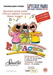 «Русское радио» приглашает уфимцев принять участие в восьмом открытом чемпионате «Караоке по-русски»!