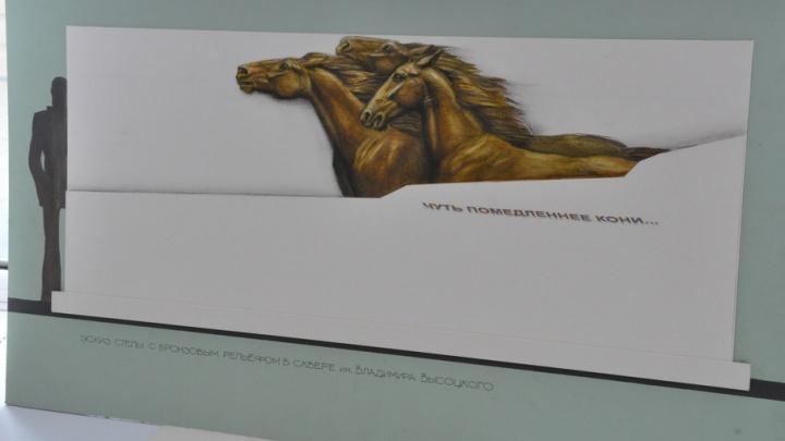 В сквере Высоцкого появится скульптура «Чуть помедленнее, кони»