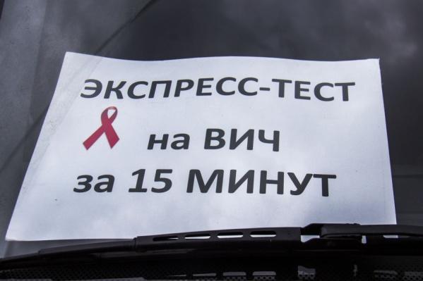 Тестирование проходило врамках Всероссийской недели тестирования наВИЧ, посвящённой Дню памяти умерших отСПИДа
