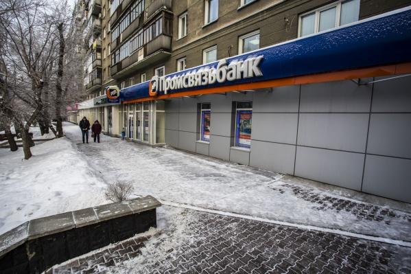 Несмотря на смену администрации, Промсвязьбанк продолжает работать в обычном режиме