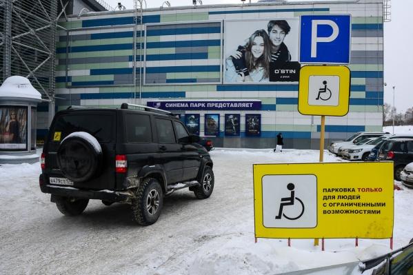Парковки для инвалидов скоро станут не единственным местом, где автомобили с такой наклейкой имеют право на особую парковку