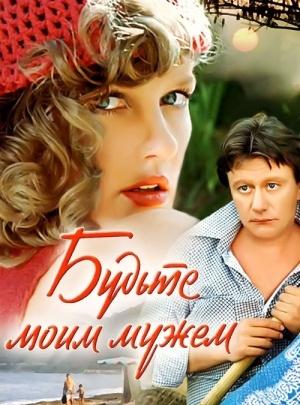 Кинотеатр под открытым небом приглашает челябинцев посмотреть фильм «Будьте моим мужем»