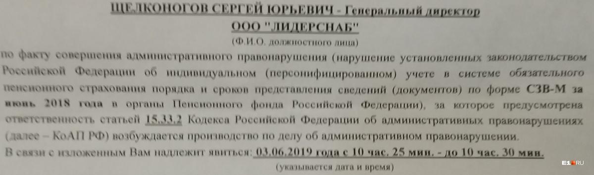 Письмо из московского отделения Пенсионного фонда РФ с требованием заплатить штраф