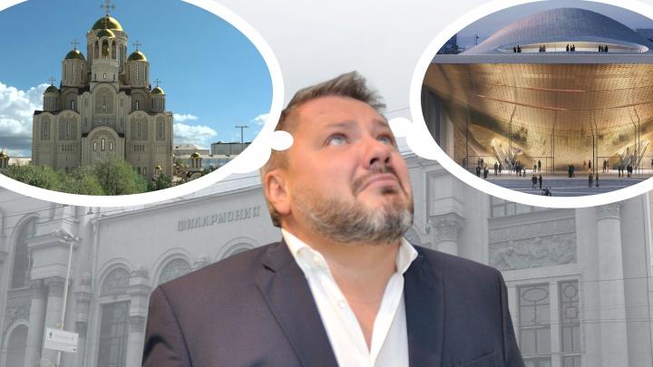 Сделать храм в новой филармонии: уральский миллиардер — об одном решении двух городских конфликтов