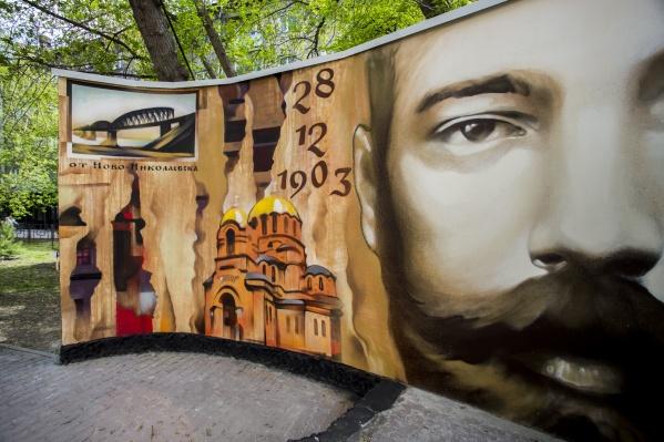 Его портрет вместе с новосибирскими достопримечательностями появился на стенах в сквере у Дома офицеров