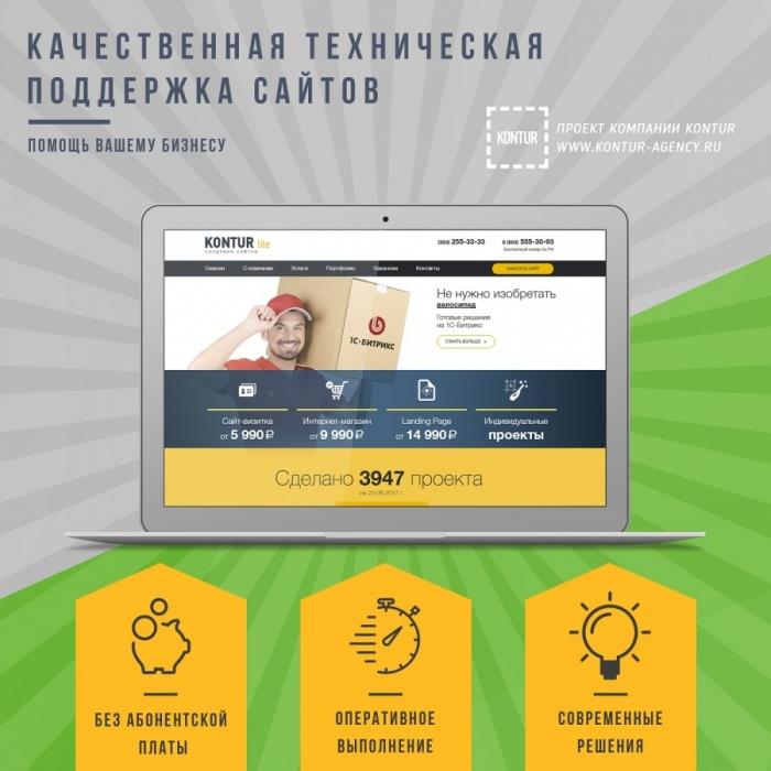 Один из лидеровweb-разработки предложил качественную техническую поддержку сайта