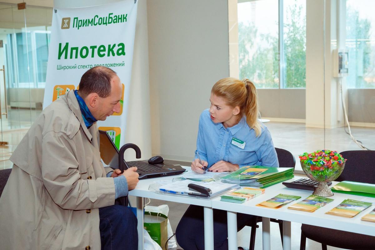 Для оформления кредита в Примсоцбанке наличие постоянной или временной регистрации не обязательно