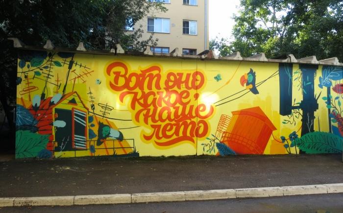 Раскрашенный Новосибирск: стрит-арт во дворе